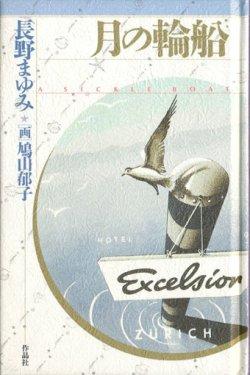 画像1: 【天球儀文庫 全4冊セット】長野まゆみ/鳩山郁子