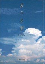【空の名前】高橋健司