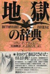 【地獄の辞典】 コラン・ド・プランシー