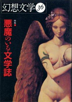 画像1: 【幻想文学 第36号 悪魔のいる文学誌】