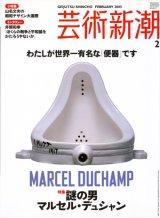 【芸術新潮 謎の男 マルセル・デュシャン】2005/2号