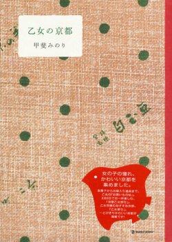 画像1: 【乙女の京都】 甲斐みのり