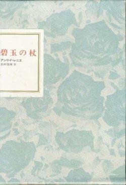画像1: 【フランス世紀末文学叢書3 碧玉の杖】 アンリ・ド・レニエ