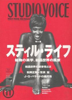 画像1: 【STUDIO VOICE スティル・ライフ 鉱物の美学、結晶世界の風景   1992/11号】