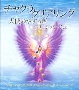 【チャクラ・クリアリング〜天使のやすらぎ  CD付BOOK】 ドリーン・バーチュー