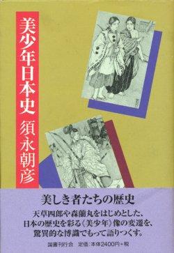 画像1: 【美少年日本史】須永朝彦