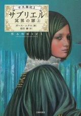 【古王国記 サブリエル〜冥界の扉 上】 ガース・ニクス