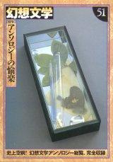 【幻想文学 第51号 アンソロジーの愉楽】