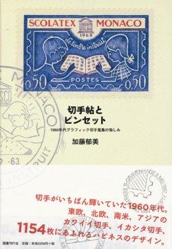 画像1: 【切手帖とピンセット】新品 加藤郁美