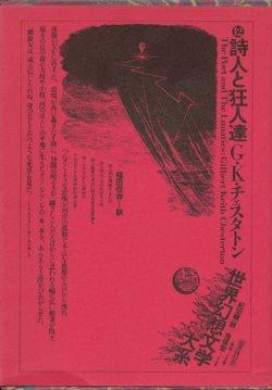 画像1: 【詩人と狂人たち 世界幻想文学大系12】G・K・チェスタトン