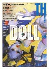 【ドール 人形の冷たい皮膚の魅惑】トーキングヘッズ叢書 第19号