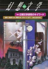 【幻想文学 第66号 幻想文学研究のキイワード】