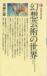 【幻想芸術の世界 シュールレアリスムを中心に】 坂崎乙郎