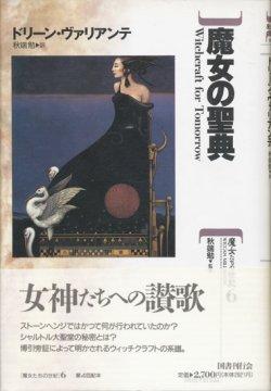 画像1: 【魔女の聖典】 ドリーン・ヴァリアンテ