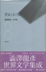 【世紀末の箱 澁澤龍彦文学館8】