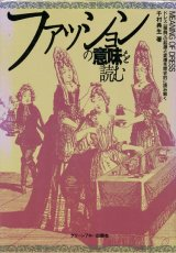 【ファッションの意味を読む ドレス の起源と変遷を歴史的に読み解く】 千村典生