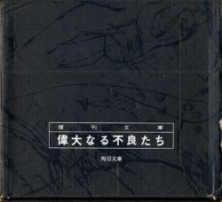画像1: 【復刊文庫「偉大なる不良たち」BOXセット】