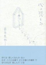 【心の悲しみ】(サイン本) 西岡兄妹