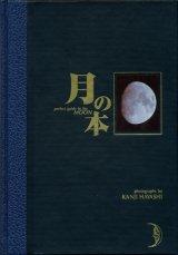 【月の本】