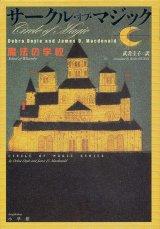 【サークル・オブ・マジック】4冊セット デブラ・ドイル&ジェイムズ・D・マクドナルド