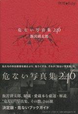 【危ない写真集246】飯沢耕太郎