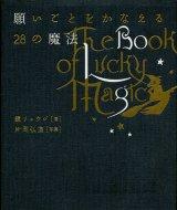 【願いごとをかなえる28の魔法】 鏡リュウジ