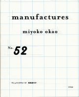 【manufactures】 岡尾美代子