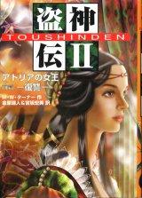 【盗神伝2 アトリアの女王(前篇)―復讐―】 M・W・ターナー