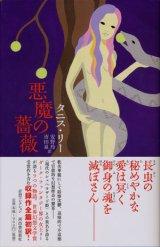 【奇想コレクション 悪魔の薔薇】 タニス・リー