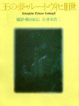 【王の夢・ルートヴィヒ2世】 篠山紀信撮影/多木浩二文
