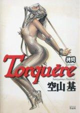 【Torquere-拷問-】空山基