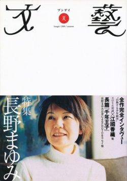 画像1: 【文藝 長野まゆみ】2001年夏号