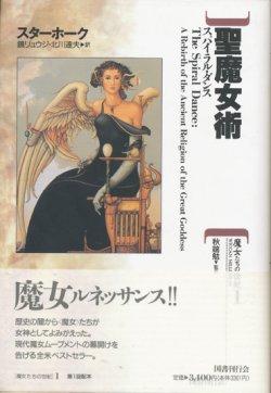 画像1: 【聖魔女術〜スパイラル・ダンス】  スターホーク