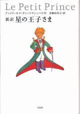 【新訳 星の王子さま】 サン=テグジュペリ作/倉橋由美子訳