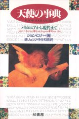 【天使の事典 バビロニアから現代まで 】 ジョン・ロナー