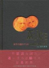 【双子の国のアリス】 清水真理