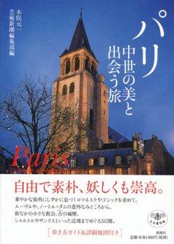 画像1: 【パリ 中世の美と出会う旅】 木俣元一