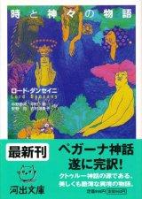 【時と神々の物語】 ロード・ダンセイニ