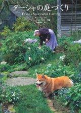【ターシャの庭づくり】 ターシャ・テューダー