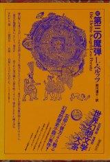 【第三の魔弾 世界幻想文学大系37】 L・ペルッツ