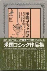 【ゴシック叢書第2期22巻 米国ゴシック作品集】 J・メリル他