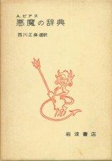 【悪魔の辞典】 A・ビアス