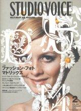 【STUDIO VOICE ファッション・フォト・マトリックス  2003/2号】