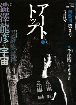 画像1: 【アート・トップ 特集:澁澤龍彦の宇宙】2007/03号