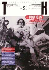 【拘禁遊戯 エレガンスな束縛】トーキングヘッズ叢書 第31号