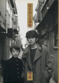 画像1: 【星をめぐる少年】 安珠