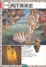 【カラー版 西洋美術史】