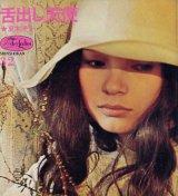【舌出し天使】 夏木洋子