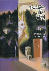 【不思議の森の裁判】 田中敏郎/ 建石修志