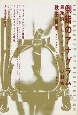 画像1: 【倒錯のアナグラム 周縁的ポルノグラフィーの劇場】秋田昌美